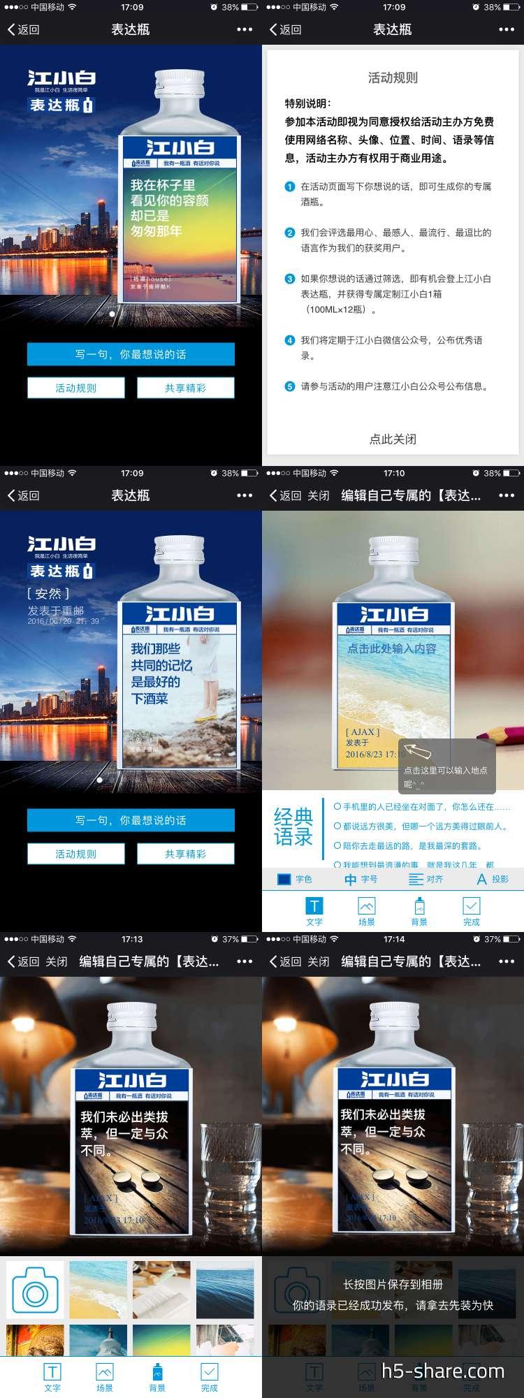 看h的网站_江小白:表达瓶_H5案例分享
