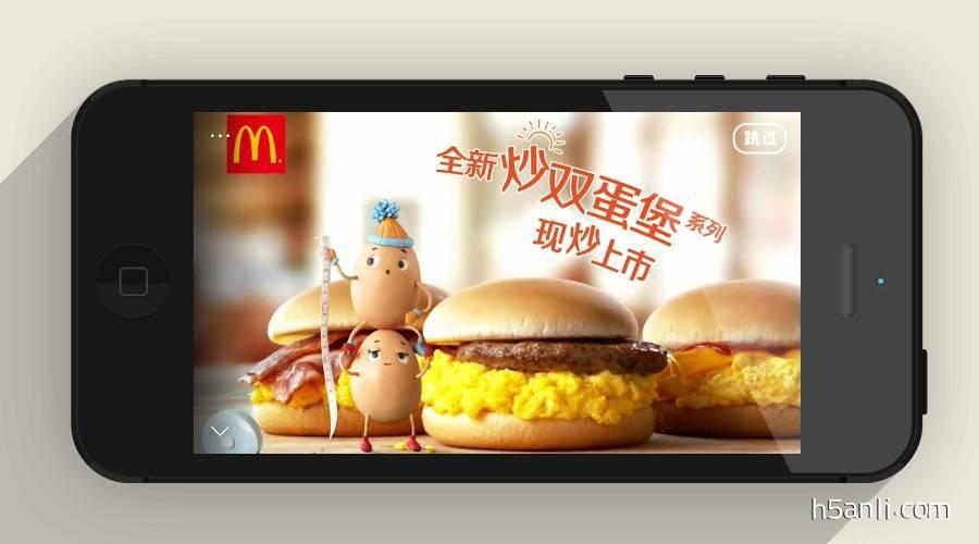 麦当劳:你被老板炒了