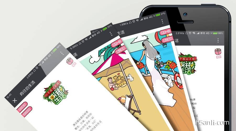 湖南卫视 芒果互娱:向往的生活