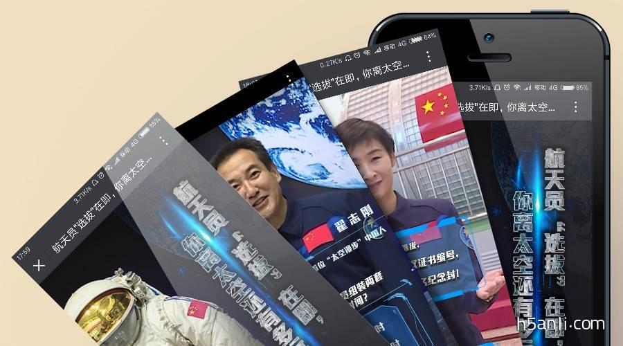 """中国网:航天员""""选拔""""在即,你离太空还有多远?"""