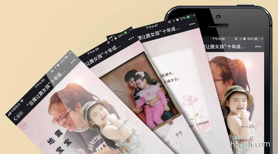 """腾讯·大成网:""""总理让路女孩""""十年成长录"""