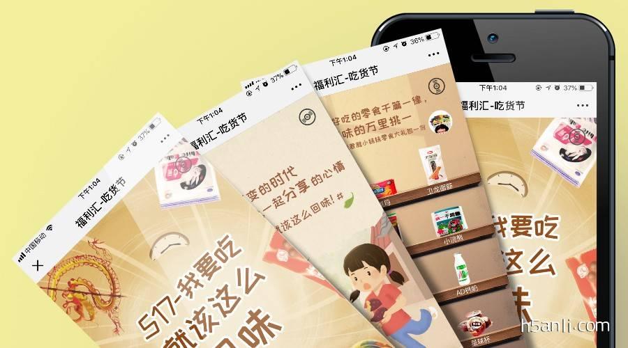 张君雅小妹妹:福利汇-吃货节