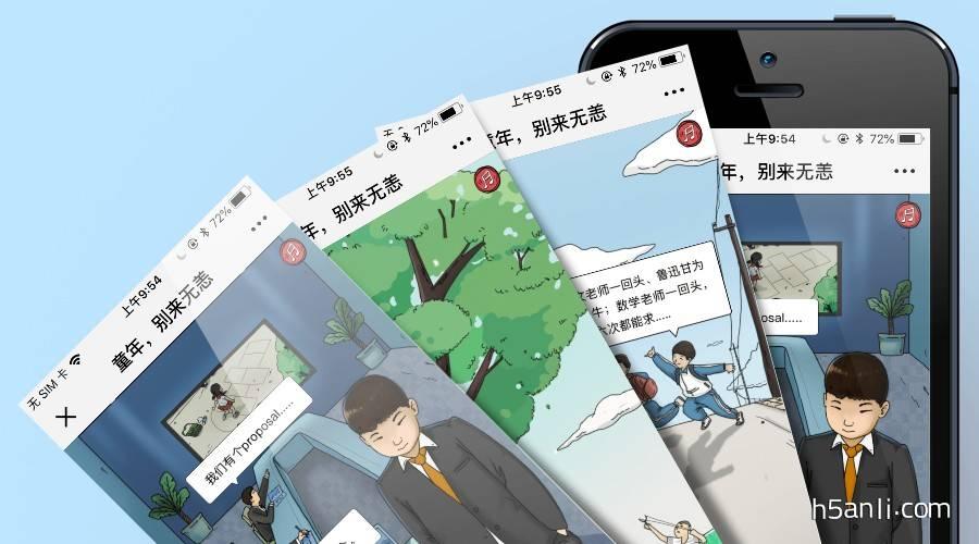 人民日报×网易:童年,别来无恙