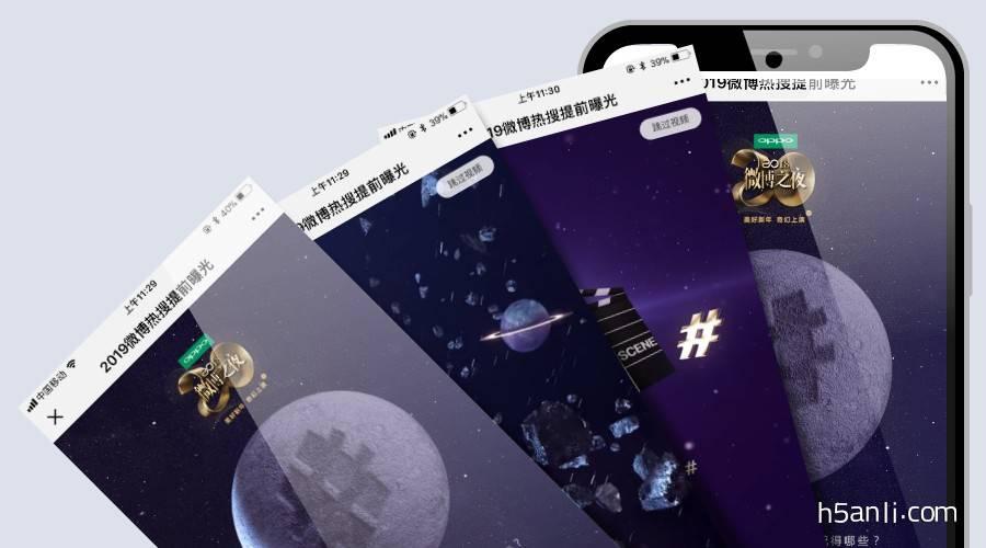 新浪微博:2019微博热搜提前曝光