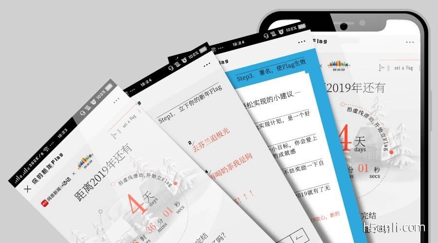 网易新闻|哒哒×欢乐谷:你的新年Flag