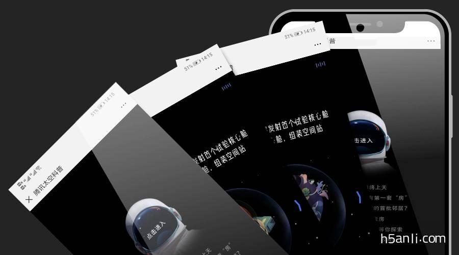 腾讯×科普中国:腾讯太空科普
