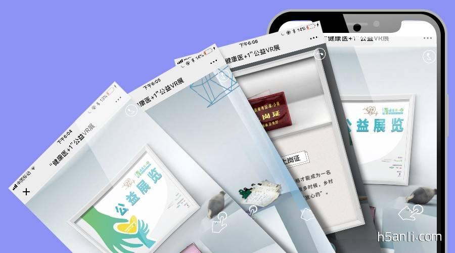 """宝宝树:""""健康医+1""""公益VR展"""