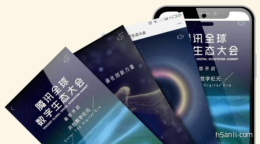 腾讯:2019腾讯全球数字生态大会