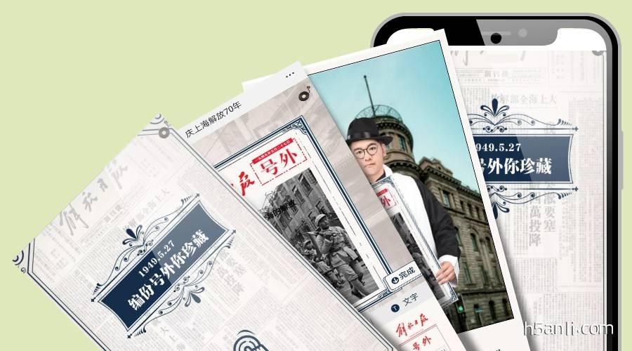 解放日报:你来编号外,庆上海解放70年