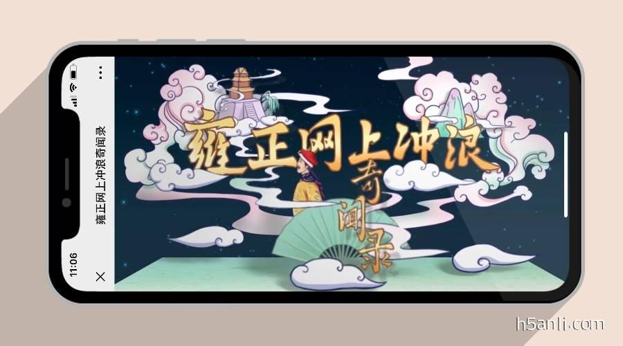 网易新闻:雍正网上冲浪奇闻录