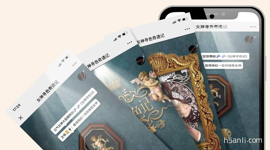 京东超市&潘婷:女神寻色奇遇记