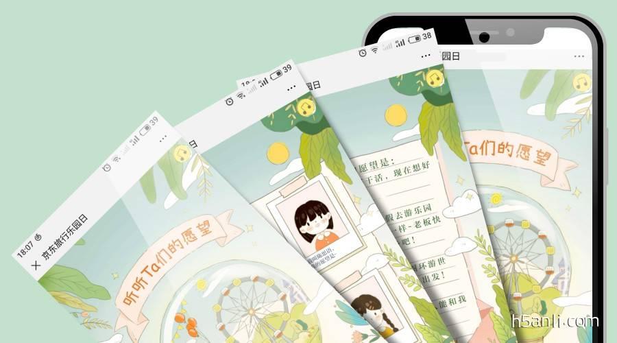 京东旅行:京东旅行乐园日