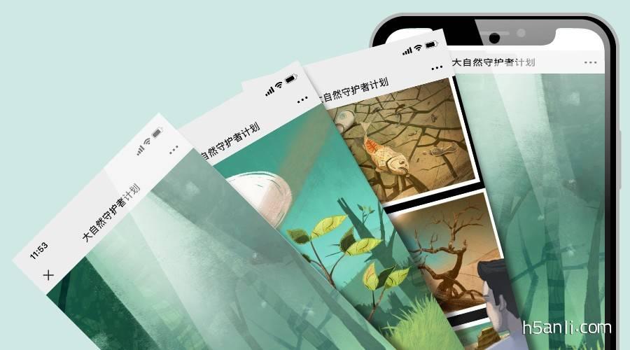 网易游戏:大自然守护者计划