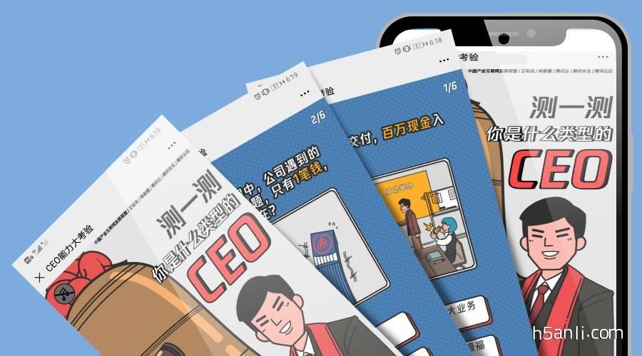中国产业互联网发展联盟 x 正和岛 x 南极圈 x 腾讯云 x 腾讯安全 x 腾讯云启:CEO能力大考验