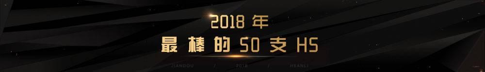 2018年最棒的50支H5