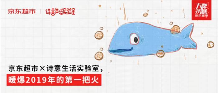 京东超市:诗意生活文艺汇演
